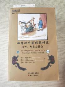 秘鲁的中国移民研究、考古历史及社会