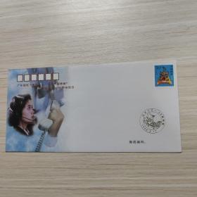 """信封:广东邮电""""信息与您-九八新奉献""""暨纪念517世界电信日-纪念封/首日封"""
