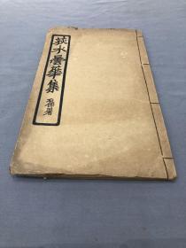 《荻水昙华集》一册全