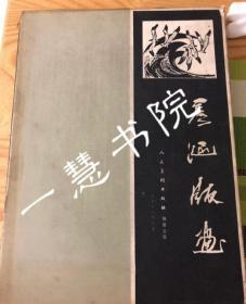 彦涵版画(精装)
