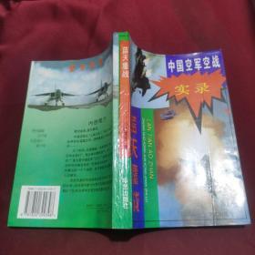 蓝天鏖战—中国空军空战史实