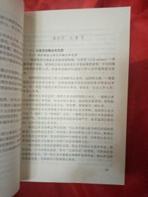 成人高等法学教育通用教材:行政法与行政诉讼法教程(第2版)