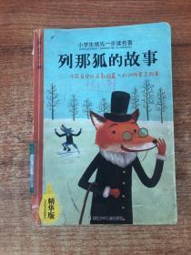 小学生领先一步读名著:列那狐的故事(精华版)