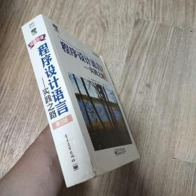 程序设计语言:实践之路 (第三版)