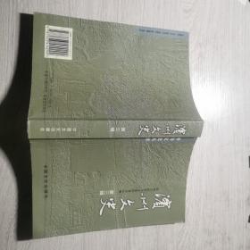 滨州文史  第三辑