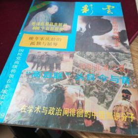 彩雲1989.9