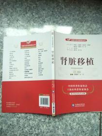肾脏移植(名医与您谈疾病丛书)   原版内页全新