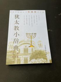 犹太教小辞典