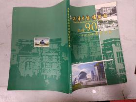 天津自然博物馆建馆90周年文集:1914~2004