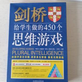 剑桥给学生做的450个思维游戏