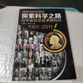 探索科学之路:百年诺贝尔化学奖钩沉(1901-2011)