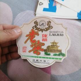 酒标 邯郸市酒厂 老窖陈酿