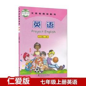 科普版七年级上册英语
