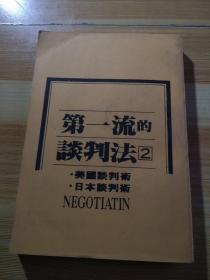 第一流的谈判法.2