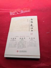 《西镇感旧录》:二十世纪七十年代的青岛平民笔记  王灏远签名