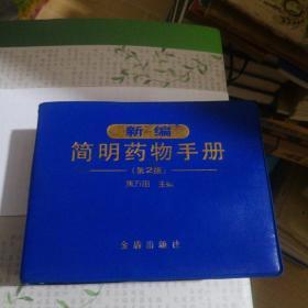 新编简明药物手册(第2版)