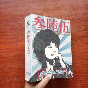 李宇春写真、画册《叁陆伍DAYS:2008-2009》附4张李宇春相片