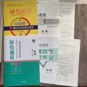 绿色通道 45分钟课时作业与单元测评 化学必修第二册