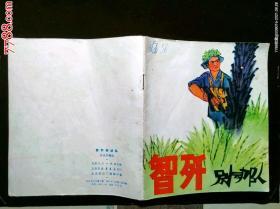 智歼别动队(京版文革缺本,一版一印,40开彩色连环画)