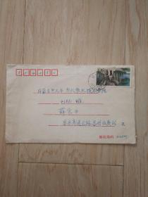 1998年 实寄封【贴邮票1998—8(4—2)T】