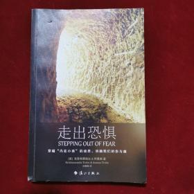 2017年《走出恐惧》(1版2印)[美]克里希那南达、阿曼娜 著,王静娟 译,漓江出版社