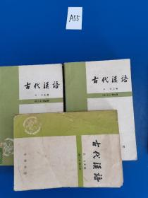 古代汉语 王力 第二三四册