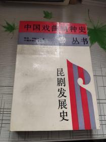 中国戏曲剧种史丛书