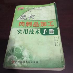 《现代肉制品加工实用技术手册》sd1-3