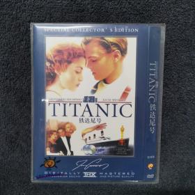 铁达尼号 2DVD  光盘 双碟片未拆封 外国电影 (个人收藏品) 内封套封附件全