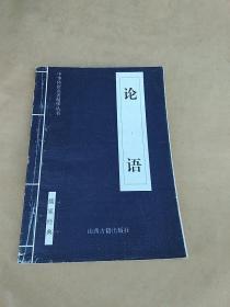 中华传世名著精华丛书:论语