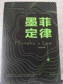 墨菲定律-参透社会真相的黄金法则 理解人生本质的心理定律