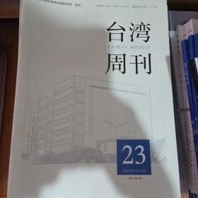 台湾周刊 2020年第23期 总第1380期