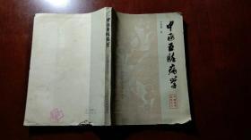 中医五脏病学