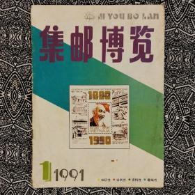 《集邮博览》(1991年第1期)