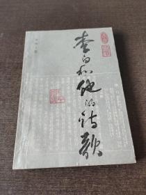 李白和他的诗歌