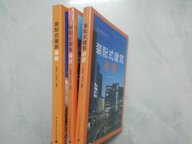 装配式建筑设计 + 装配式建筑对话 +装配式建筑案例(三本合售)