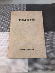史志业务手册