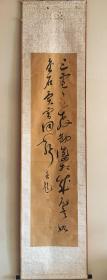 赖山阳至友 江户时期书画僧释大含书法挂轴