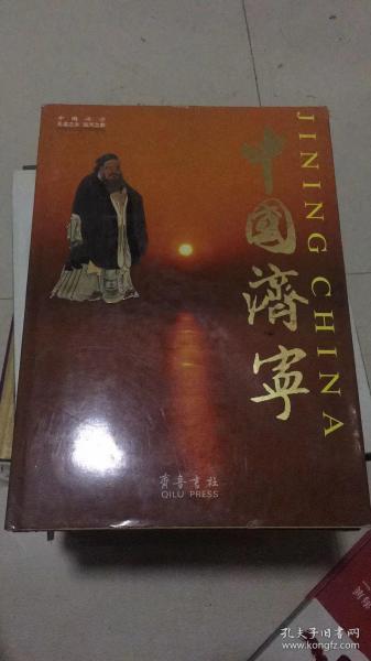 《中国济宁》