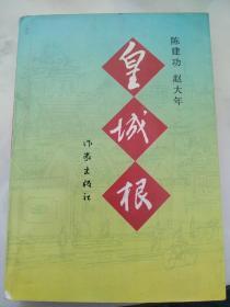 皇城根 赵大年签名钤印本
