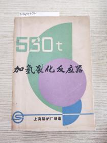 560t加氢裂化反应器