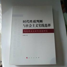 时代性质判断与社会主义实践选择:马克思主义时代思想研究