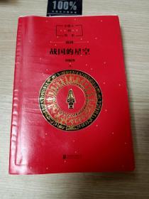 中国人的历史:战国的星空(爱心树童书)