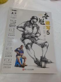 励尚文化系列丛书  夺魁速写.5