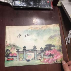 千山  沈阳市工艺美术研究所编