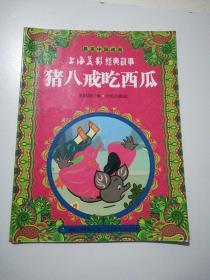 最美中国动画·上海美影经典故事:猪八戒吃西瓜
