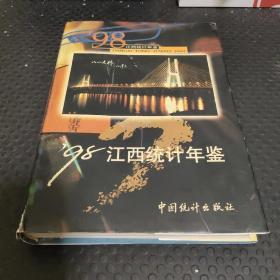 江西统计年鉴.1998(总第16期)