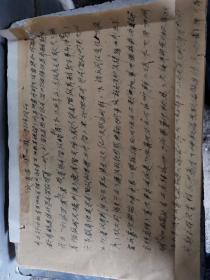 零陵税务文献     1955年8月6日反省书   有折痕有虫蛀损伤   同一来源有装订孔