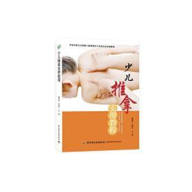 少儿推拿实用教程❤ 戴淑凤 孙德仁 中国轻工业出版社9787518415366✔正版全新图书籍Book❤