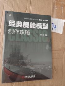 经典舰船模型制作攻略